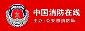 中国消防在线