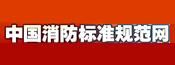 中国消防标准规范网